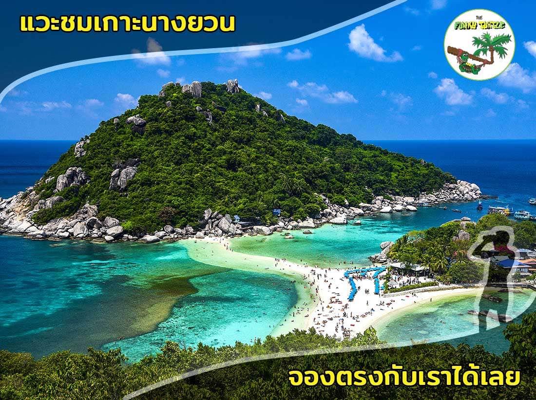 Best Koh Tao Viewpoints - Koh Nang Yuan
