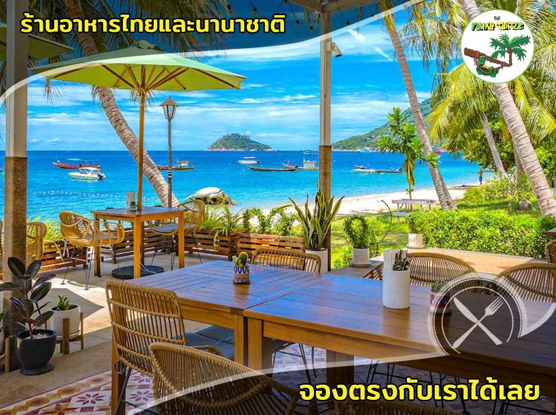 Best restaurants koh tao for Thai and international food