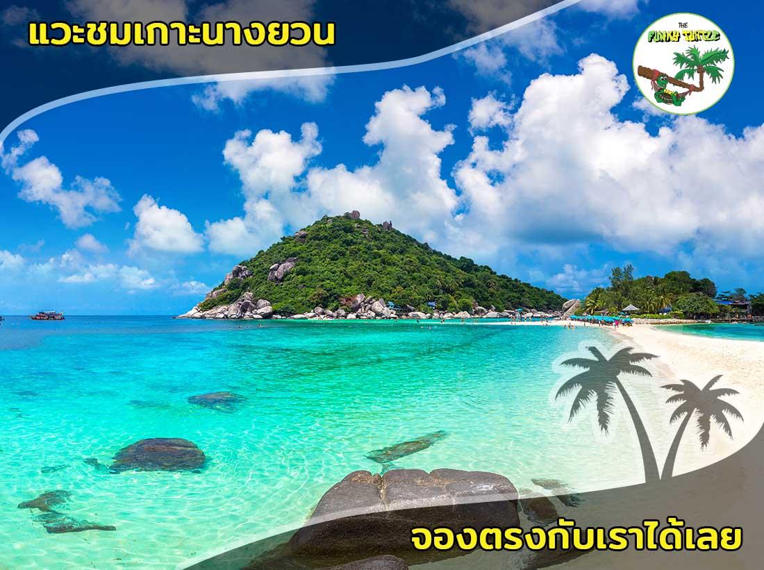 Best beaches to visit Koh Tao