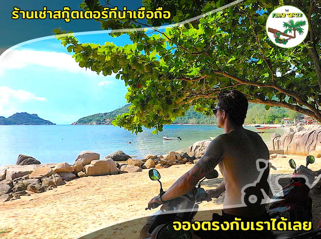 rent a scooter on Koh Tao