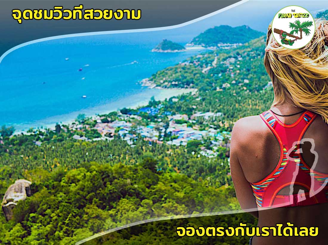 Best Thailand Viewpoints - Koh Tao