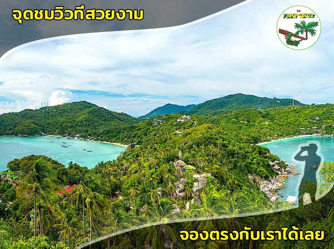 Koh Tao Viewpoints - John Suwan Viewpoint