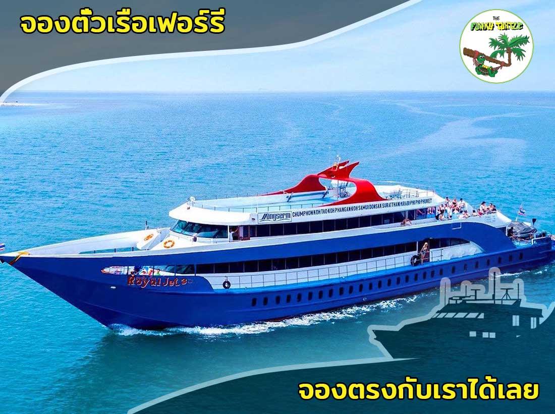 Koh Tao Songserm Express Ferry