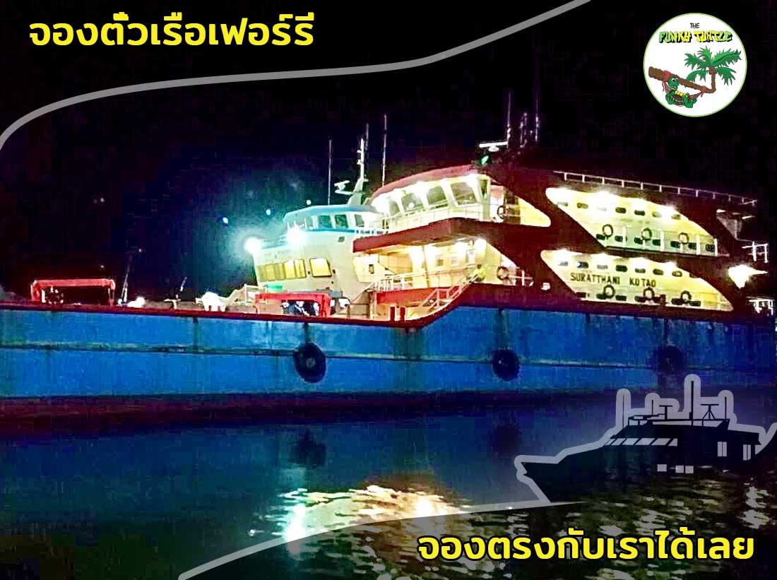 Night Boats to Koh Tao