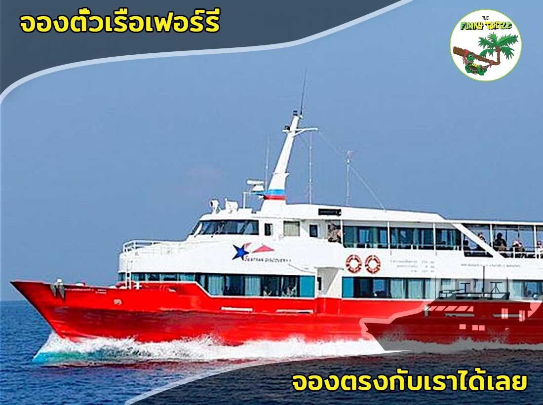 Seatran Ferries Koh Tao